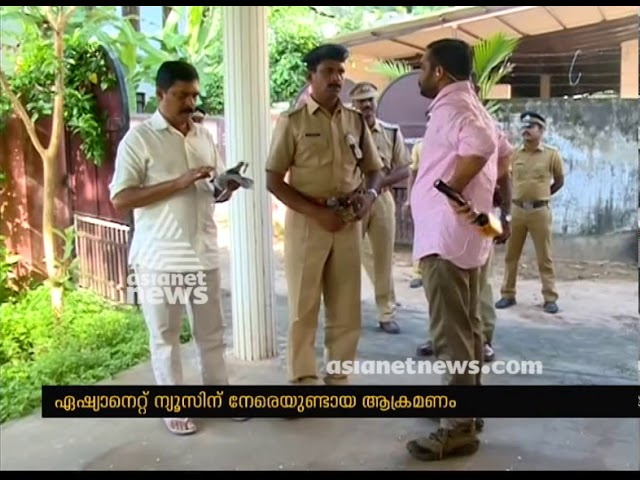 Police failed to catch the culprit behind Asianet news Alappuzha office attack