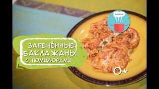 Баклажаны с Помидорами и Сыром | Очень Вкусно 0+