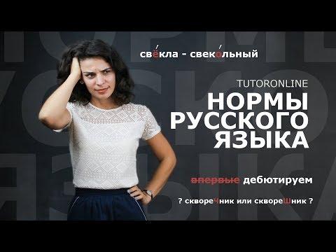 Русский язык| Ошибки в русском языке. Говорим правильно!