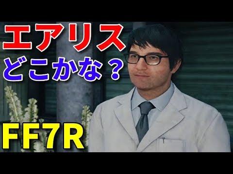 ベヒーモス の ツノ ff7