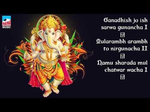Ganadhish Jo Ish  Lyrical Shlok