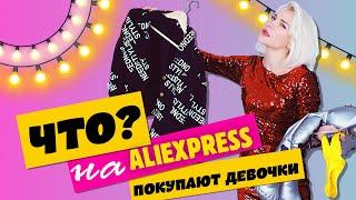 Что покупают девочки на Алиэкспресс?