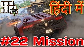 GTA 5 - Mission #22 | GamePlay With Real Graphics Hindi / Urdu [Arish Khan] 2018