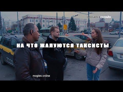 Могилевские таксисты — о своих проблемах