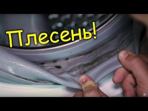 Как почистить стиральную машину от плесени.