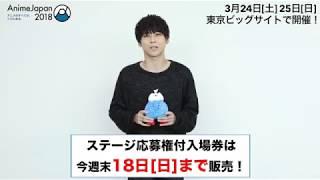 AnimeJapan 2018の「ステージ応募権付き入場券」は2/18(金)23:59まで...