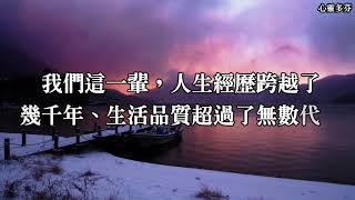 【給長輩一封信】希望您笑看世界、 樂對人生!