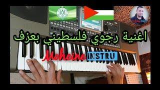 اغنية ( رجاوي فلسطيني ) التي تحكي معاناة الشعب الفلسطيني بلسان الجمهور الرجاوي ❤️👍