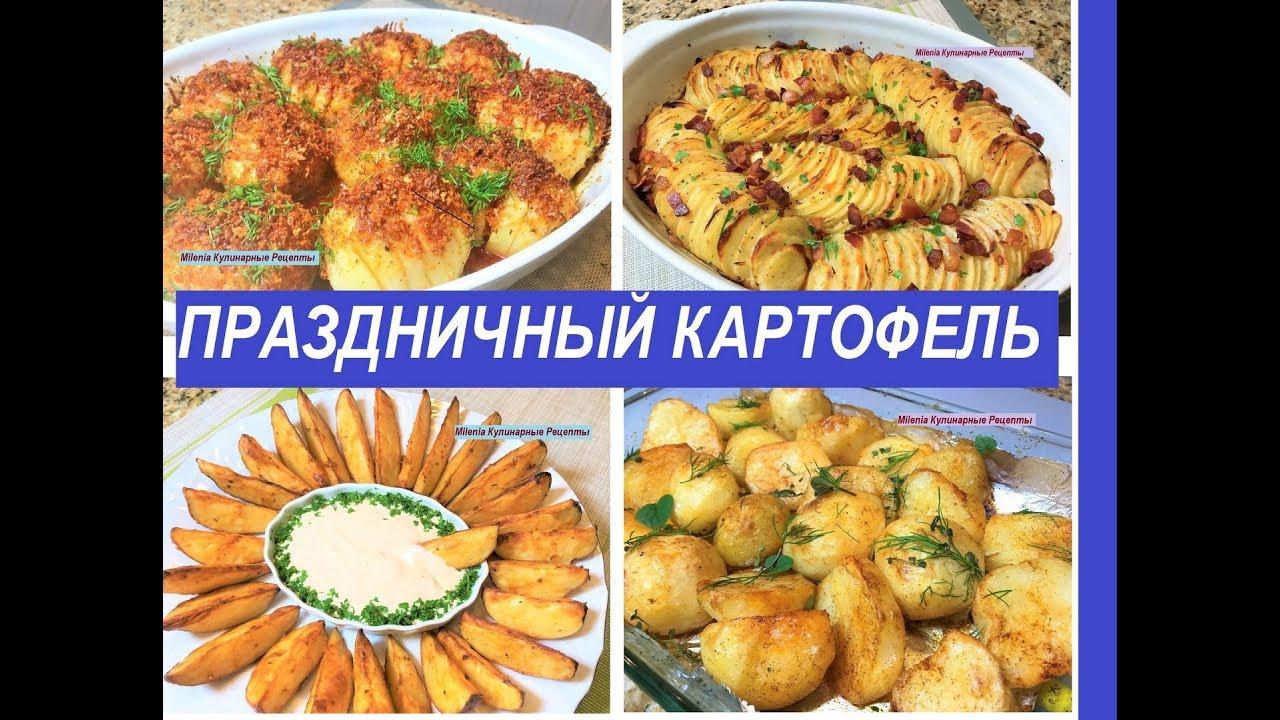 ТОП 4 Рецепта из КАРТОФЕЛЯ на ПРАЗДНИЧНЫЙ СТОЛ. Блюда из Картофеля.