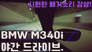BMW M340i 야간…