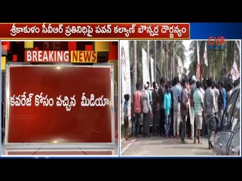 Pawan Kalyan Bouncers Assault on CVR Cameraman | CVR News