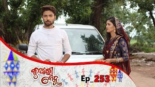 Kunwari Bohu   Full Ep 253   1st Aug 2019   Odia Serial – TarangTV