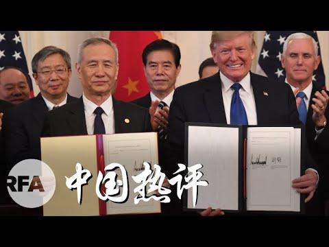 夏业良 、谢田:缓和还是冲突?美中经贸未来展望   中国热评