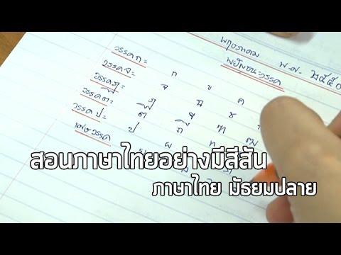 ภาษาไทย มัธยมปลาย สอนภาษาไทยอย่างมีสีสัน