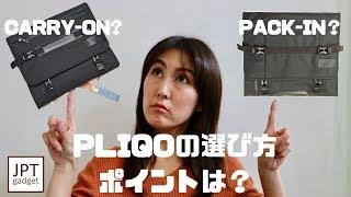 B4ガーメントバッグ「PLIQO」、2つのモデルどう違う!? thumbnail