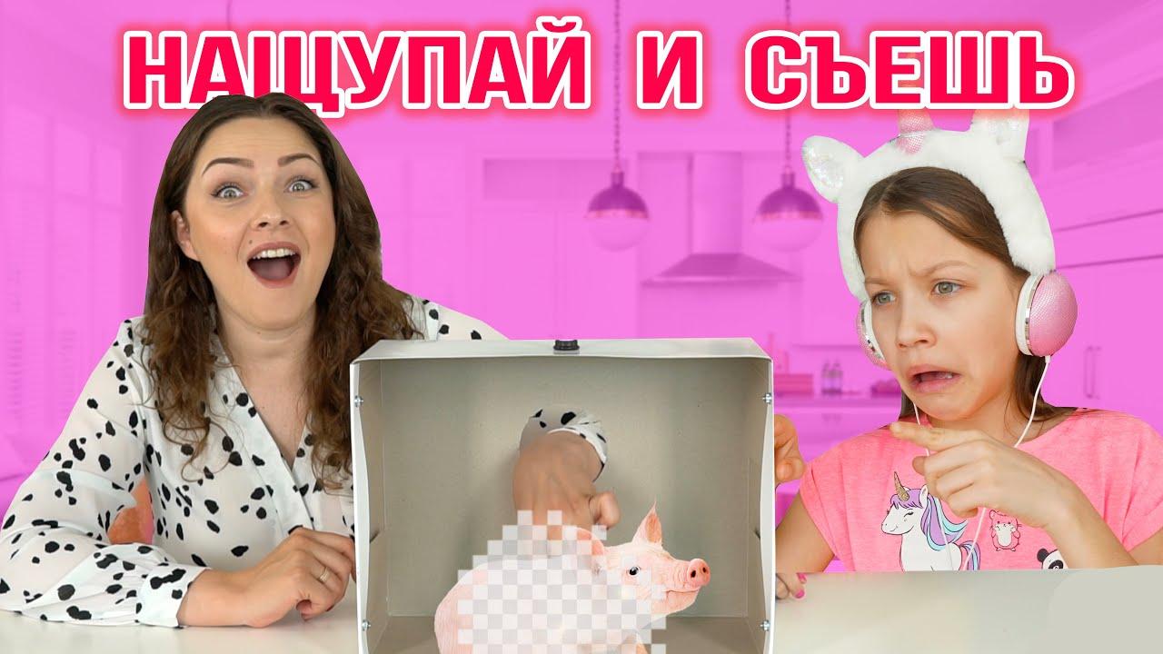 НАЩУПАЙ или СЪЕШЬ ЧЕЛЛЕНДЖ / Вики Шоу