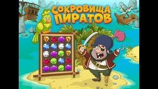 """Игра """"Сокровища Пиратов"""" 2008 уровень"""