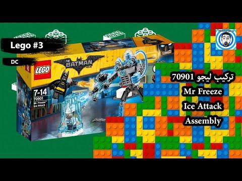 Lego Video #3 Mr. Freeze™ Ice Attack 70901 Speed Building ليجو مستر فريز هجوم الجليد - بناء سريع