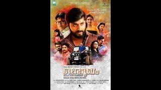 Ore Mukham Full Movie Online