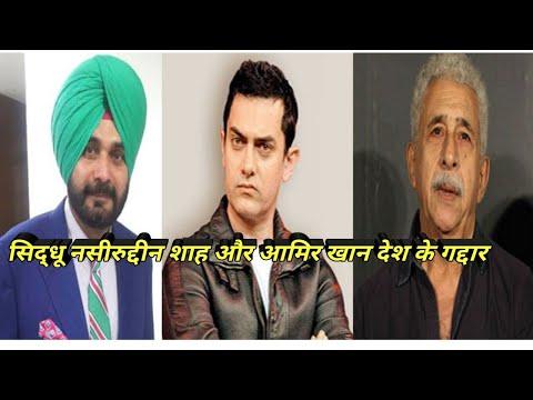 सिद्धू नसीरुद्दीन शाह और आमिर खान देश के गद्दार । upvoice