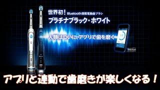 【スマホで管理される人類の歯磨き事情】オーラルB プラチナブラック7000 Bluetooth 【iOS & アンドロイド対応】