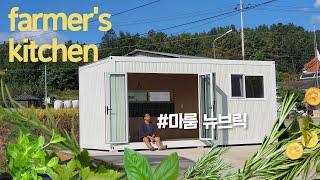 청년 농부가 선택한 오피스 키친(korea herb f…