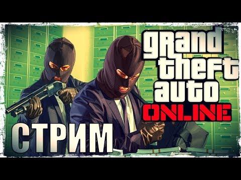 Смотреть прохождение игры GTA: Online. СТРИМ!!! :) И да, я снова с вами! :))