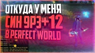 ОТКУДА У МЕНЯ СИН Р9Р3+12 В ПВ? - Perfect World