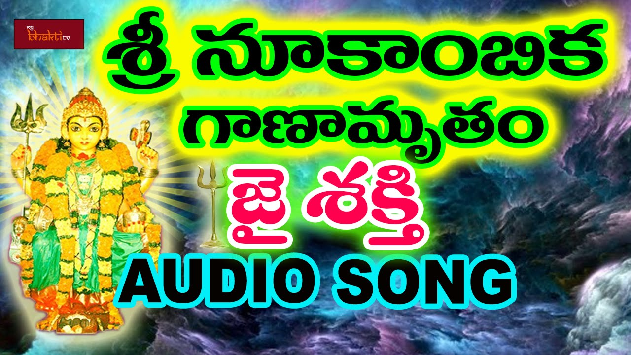 Songs By Sakthi Sri Gopalan