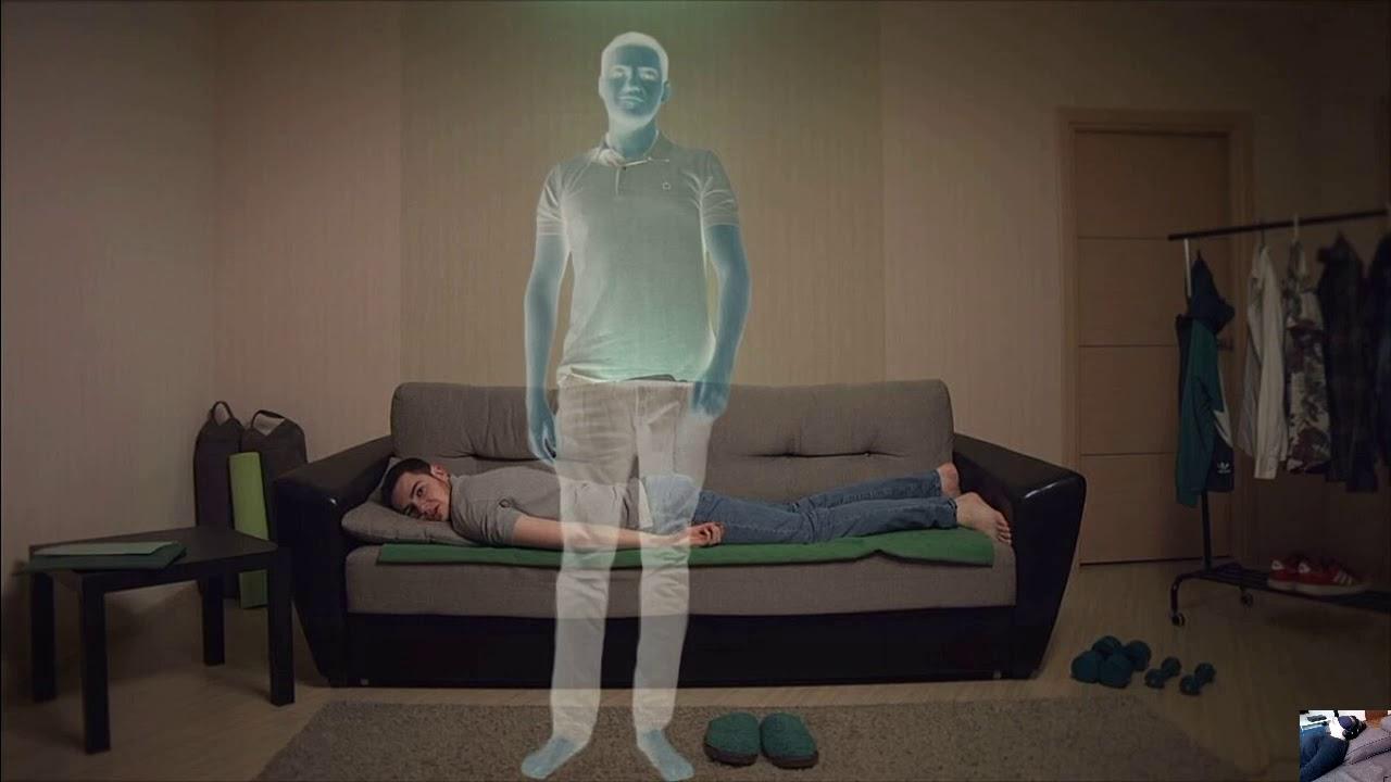 Выход из тела Отличай реальность от иллюзий