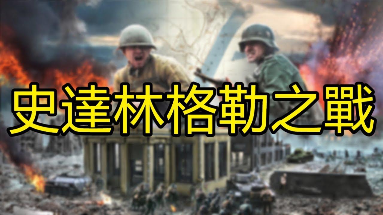 暫別之作: 史達林格勒戰役歷史深度講述(片尾有彩蛋)| 史達林格勒 史達林格勒戰役 史達林格勒保衛戰 史太林格勒 史太林格勒戰役 斯大林格勒战役 斯大林格勒会战 斯大林格勒保衛戰 Stalingrad