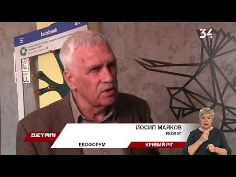 34 телеканал: У Кривому Розі сформували близько 150 питань для екофоруму GREEN Strategy