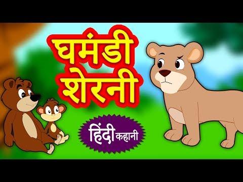 घमंडी शेरनी  Hindi Kahaniya for Kids  Stories for Kids  Moral Stories for Kids  Koo Koo Tv Hindi