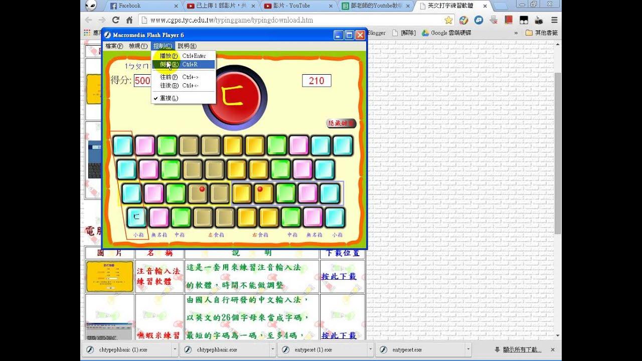 如何學習電腦打字:教學002-學習中文打字的好幫手 - YouTube