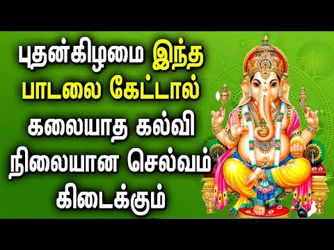 powerful-ganapathi-song-for-good-study-and-money-|best-tamil-devotional-songs-|ganapathi-tamil-padal