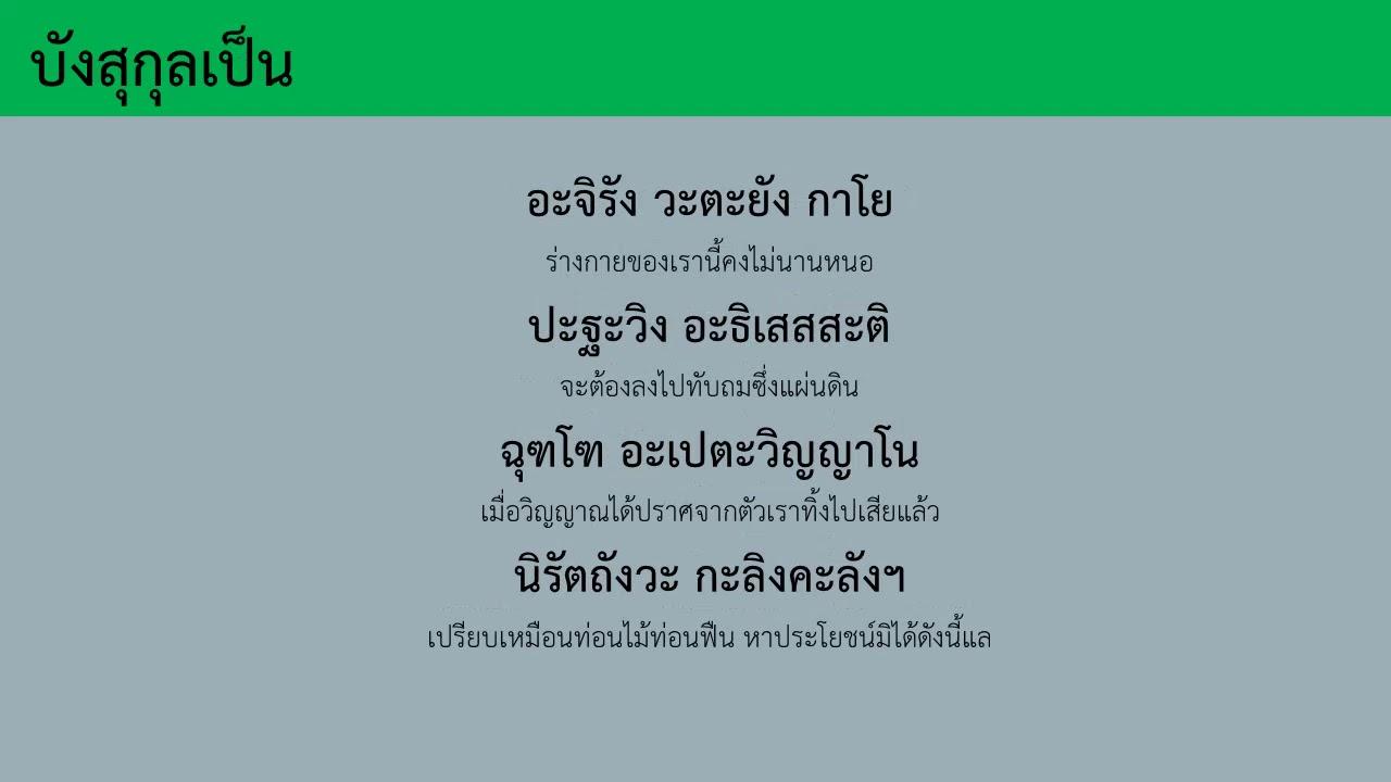 บทสวดบังสุกุลตาย บังสุกุลเป็น และคำแปล