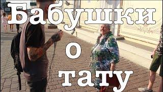 Бабушки (и не только) о тату   Мнение людей на улице о татуировках