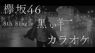 欅坂46の8thシングル「黒い羊」のカラオケを作りました。 歌の練習や歌...