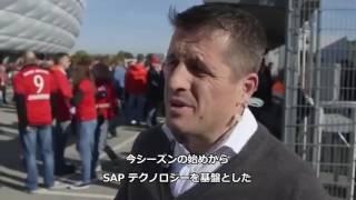 FCバイエルン・ミュンヘンが推進するスマートスタジアム戦略