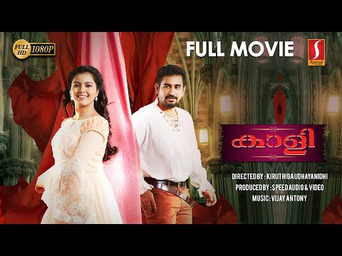 new-release-malayalam-full-movie-2019-|-latest-malayalam-movie-2019-|-super-hit-movie-2019-|-full-hd