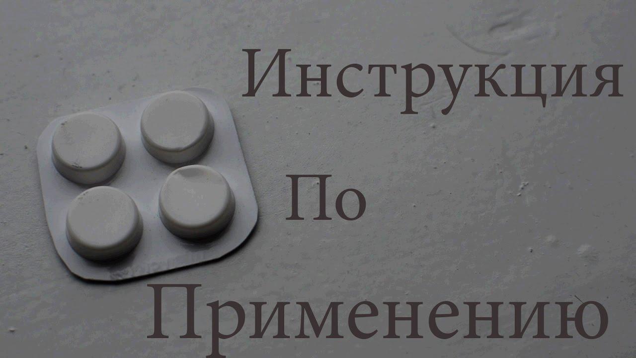 вагинальные таблетки трихопол инструкция