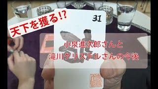 【結婚を機に!?】小泉進次郎さん・滝川クリステルさんの今後