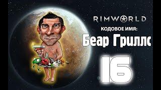 RimWorld Кодовое имя: Беар Гриллс Эпизод 16 Орбитальная бомбардировка!