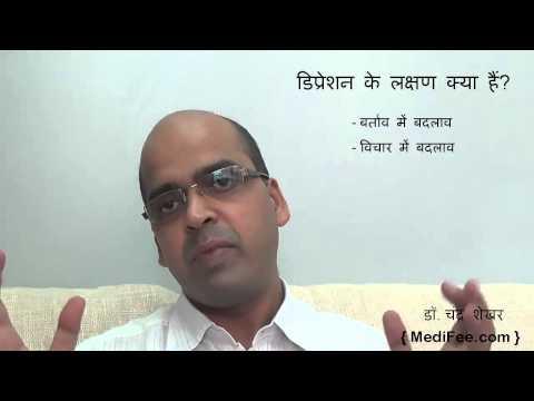Depression: Warning Signs And Symptoms   Reasons   Types   Treatments (in Hindi)