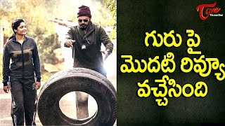 Guru Movie First Review  Venkatesh, Ritika Singh #GURU