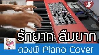 รักยาก ลืมยาก - เบล สุพล Piano Cover by ตองพี