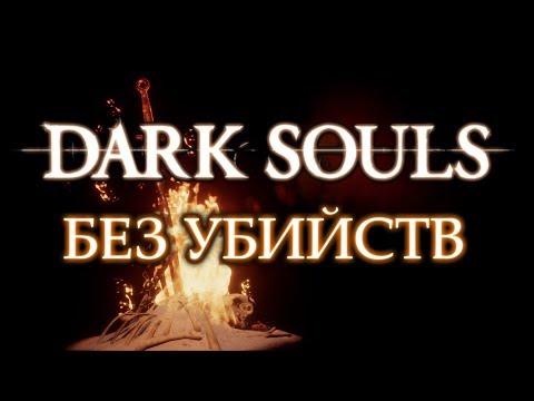 DARK SOULS БЕЗ УБИЙСТВ | DS Remastered