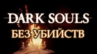 DARK SOULS БЕЗ УБИЙСТВ (Пацифист) | DS Remastered