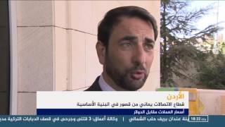 قطاع الاتصالات الأردني يعاني من قصور البنية الأساسية