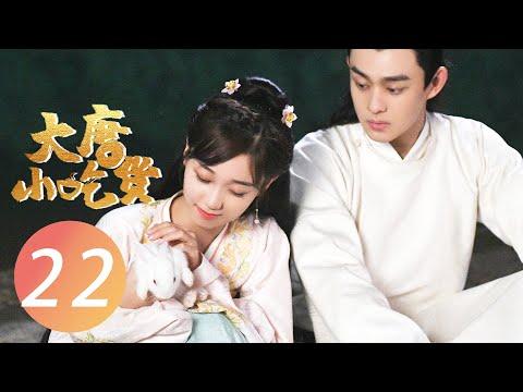 【FULL】大唐小吃货 EP 22 | Gourmet in Tang Dynasty💓白一鸣真实身份引元婉儿怀疑(李子璇/刘润南/张航瑜)